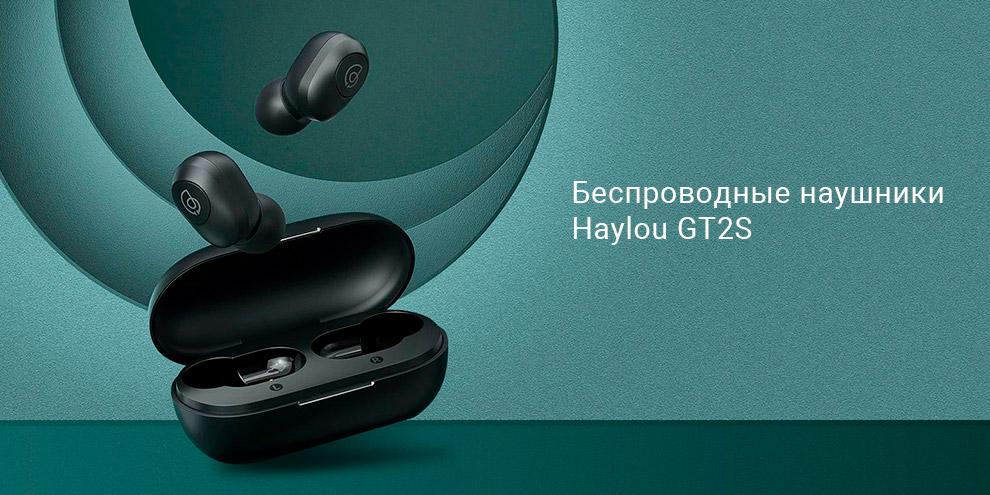 Беспроводные наушники Haylou GT2S